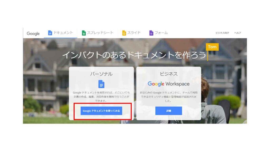 Google(グーグル)ドキュメントを起動する