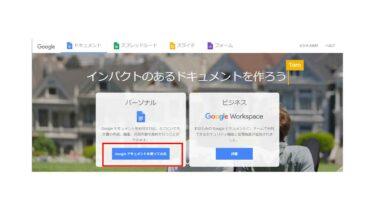 Google(グーグル)ドキュメントの使い方・基本操作12種 初心者向け