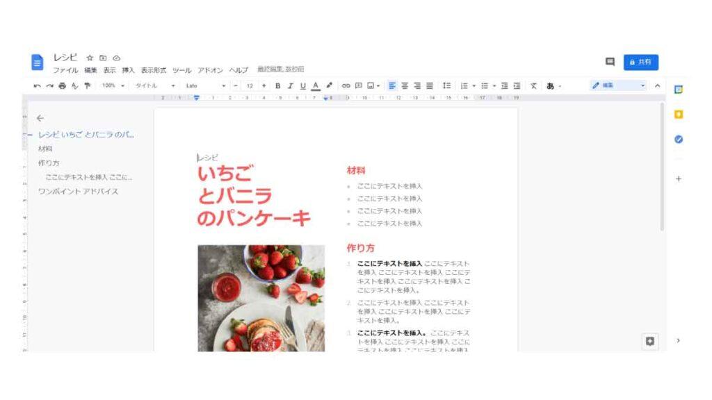 Googleドキュメントの「テンプレート ギャラリー:レシピ コーラル」