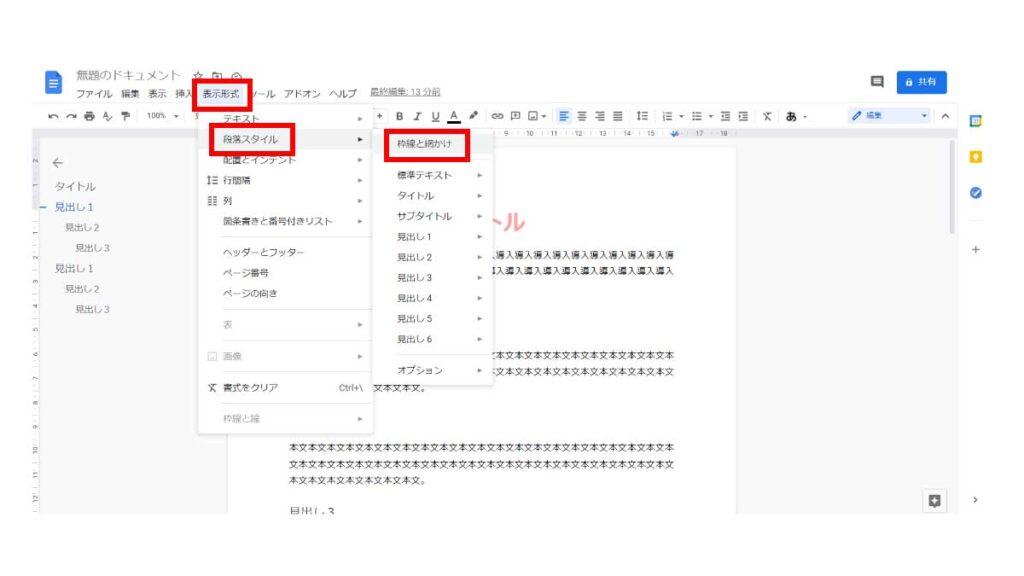 表示形式>段落スタイル>枠線と網かけ