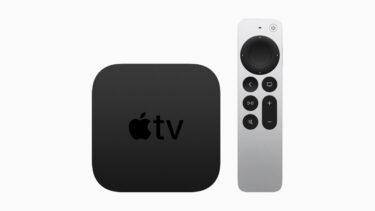 新Apple TV 4K 5月下旬発売