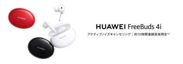 完全ワイヤレスイヤホン 『HUAWEI FreeBuds 4i』4/20発売