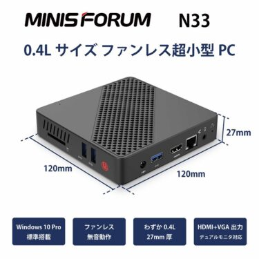 12-12-2.7cm超小型PC「MINISFORUM N33」4/24日発売