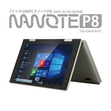 ドンキ 2 in 1ノートPC「NANOTE P8」4/20発売