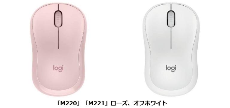 静音 無線マウス「M220」「M221」